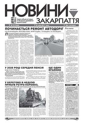 Номер газети Новини Закарпаття 25.07.2017 № 53 (4668)