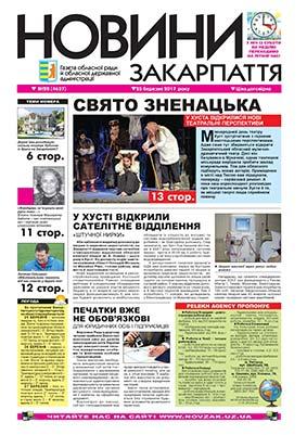 Номер газети Новини Закарпаття 25.03.2017 №22 (4637)
