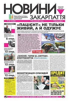 Номер газети Новини Закарпаття 25.02.2017 № 14 (4629)