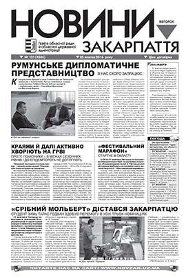 Номер газети Новини Закарпаття 25.10.2016 № 121 (4586)