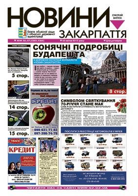 Номер газети Новини Закарпаття 25.04.2015 №№ 46—47 (4363—4364)