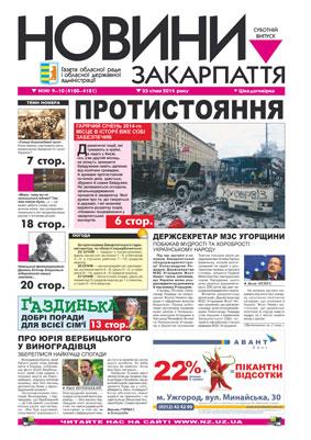 Номер газети Новини Закарпаття 25/01/2014 №№ 9-10 (4180-4181)
