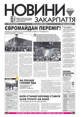 Номер газети Новини Закарпаття 25/02 /2014 № 23 (4194)