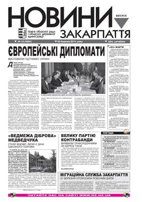 Номер газети Новини Закарпаття 25/03/2014 № 33 (4204)