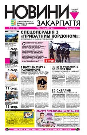 Номер газети Новини Закарпаття 25.11.2017 № 87 (4702)