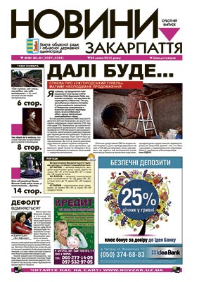 Номер газети Новини Закарпаття 25.07.2015 №№ 80—81 (4397—4398)