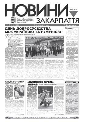 Номер газети Новини Закарпаття 25.04.2017 № 30 (4645)