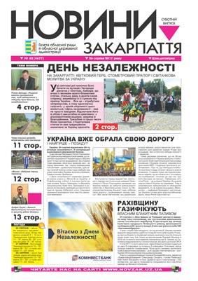 Номер газети Новини Закарпаття 26.08.2017 № 62 (4677)
