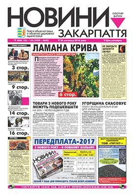 Номер газети Новини Закарпаття 26.11.2016 №№ 134 – 135 (4599 – 4600)