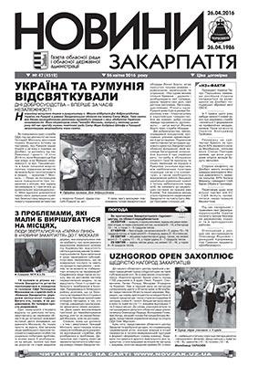Номер газети Новини Закарпаття 26.04.2016 № 47 (4512)