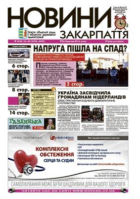 Номер газети Новини Закарпаття 26.03.2016 №№ 33—34 (4498—4499)