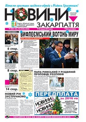 Номер газети Новини Закарпаття 26.12.2015 №№ 145—146 (4462—4463)