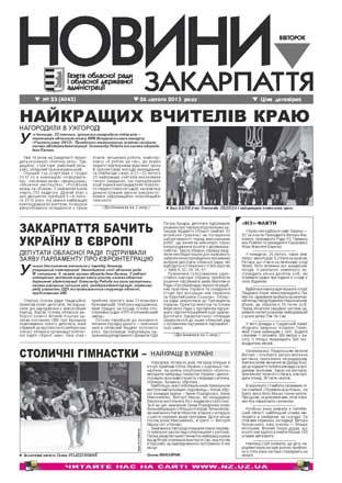 Номер газети Новини Закарпаття 26/02/2013 № 23 (4045)