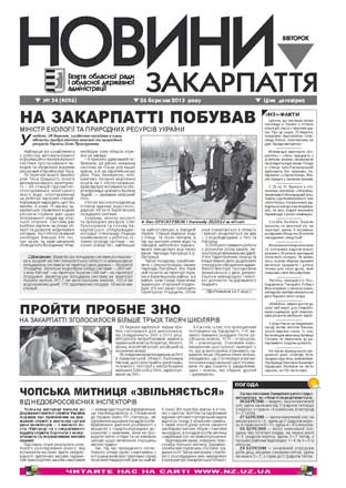 Номер газети Новини Закарпаття 26/03/2013 № 34 (4056)