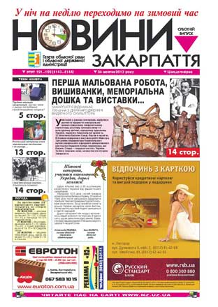 Номер газети Новини Закарпаття 26/10/2013 №№ 121-122 (4143-4144)
