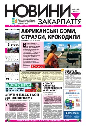 Номер газети Новини Закарпаття 26/04/2014 №№ 45-46 (4216-4217)