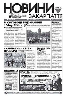 Номер газети Новини Закарпаття 26.05.2015 № 57 (4374)