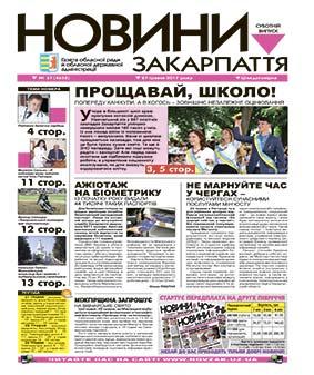 Номер газети Новини Закарпаття 27.05.2017 № 37 (4652)
