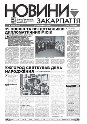 Номер газети Новини Закарпаття 27.09.2016 № 109 (4574)