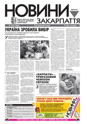 Номер газети Новини Закарпаття 27/05/2014 № 57 (4228)