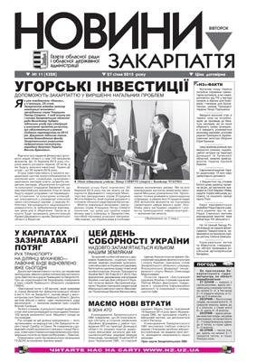 Номер газети Новини Закарпаття 27.01.2015 № 11 (4328)