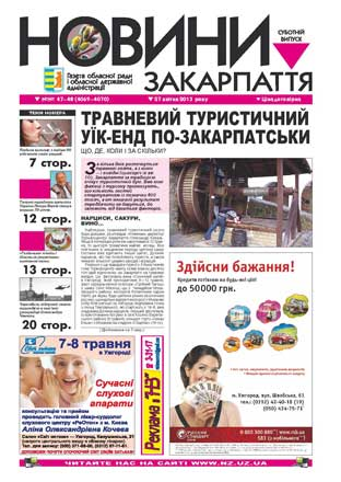 Номер газети Новини Закарпаття 27/04/2013 №№ 47-48 (4069-4070)