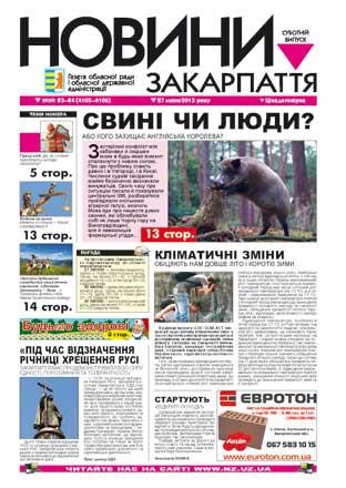 Номер газети Новини Закарпаття 27/07/2013 №№ 83-84 (4105-4106)