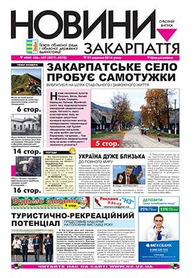 Номер газети Новини Закарпаття 27/09/2014 №№ 106—107 (4277—4278)