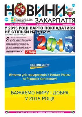 Номер газети Новини Закарпаття 27/12/2014 №№ 145—146 (4316—4317)