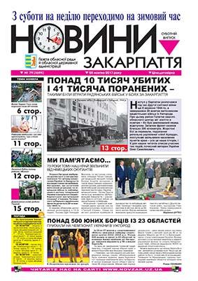 Номер газети Новини Закарпаття 28.10.2017 № 79 (4694)