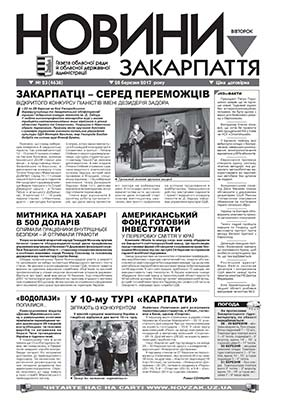 Номер газети Новини Закарпаття 28.03.2017 № 23 (4638)