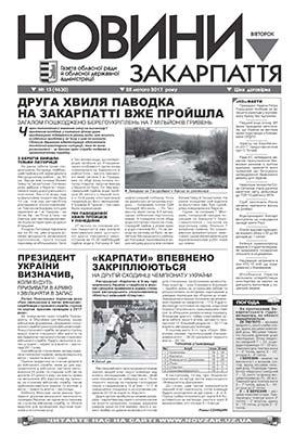 Номер газети Новини Закарпаття 28.02.2017 № 15 (4630)