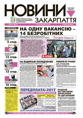 Номер газети Новини Закарпаття 28.01.2017 № 6 (4621)