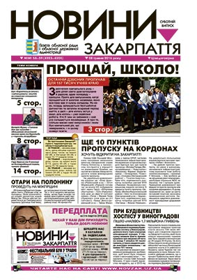 Номер газети Новини Закарпаття 28.05.2016 №№ 58—59 (4523—4524)