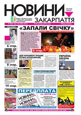 Номер газети Новини Закарпаття 28.11.2015 №№ 133—134 (4450—4451)