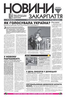 Номер газети Новини Закарпаття 28/10/2014 № 120 (4291)