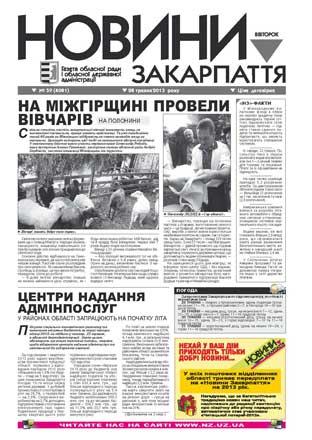 Номер газети Новини Закарпаття 28/05/2013 № 59 (4081)