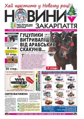 Номер газети Новини Закарпаття 28/12/2013 №№ 148-149 (4170-4171)