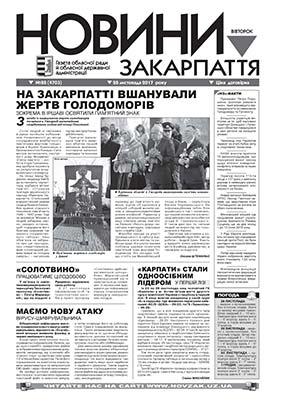Номер газети Новини Закарпаття 28.11.2017 № 88 (4703)