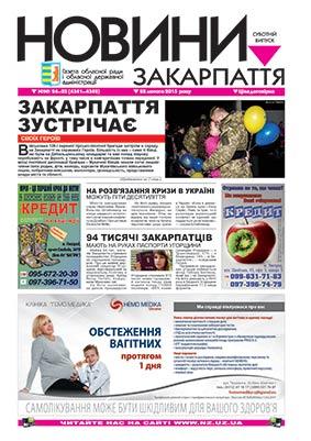 Номер газети Новини Закарпаття 28.02.2015 №№ 24—25 (4341—4342)