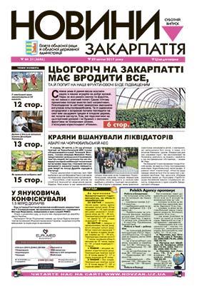 Номер газети Новини Закарпаття 29.04.2017 № 31 (4646)