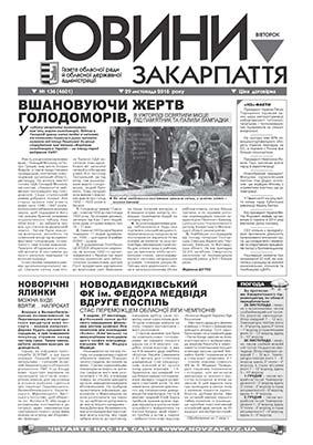 Номер газети Новини Закарпаття 29.11.2016 № 136 (4601)