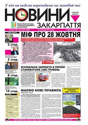 Номер газети Новини Закарпаття 29.10.2016 №№ 122—123 (4587—4588)