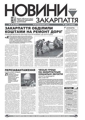 Номер газети Новини Закарпаття 29.03.2016 № 35 (4500)