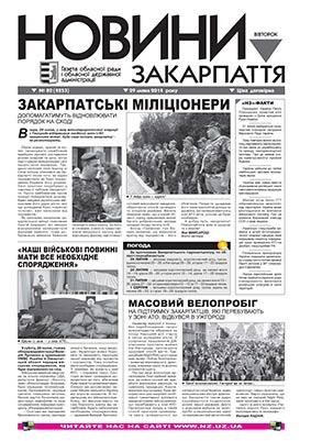 Номер газети Новини Закарпаття 29/07/2014 № 82 (4253)