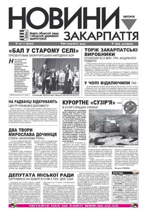 Номер газети Новини Закарпаття 29/01/2013 № 11 (4033)