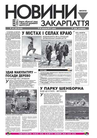 Номер газети Новини Закарпаття 29/10/2013 № 123 (4145)