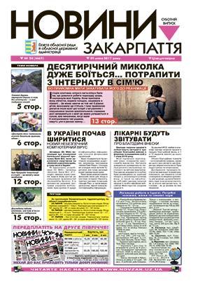 Номер газети Новини Закарпаття 29.07.2017 № 54 (4669)
