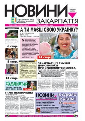 Номер газети Новини Закарпаття 29/11/2014 №№ 133—134 (4304—4305)