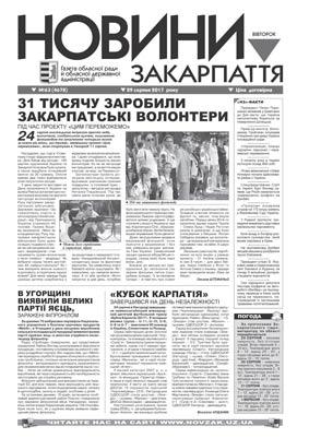 Номер газети Новини Закарпаття 29.08.2017 № 63 (4678)